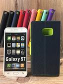 ◎福利品側翻皮套 SAMSUNG Galaxy S7 SM-G930 撞色皮套 可立式 插卡 保護套 手機套