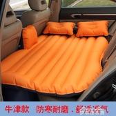 車載充氣床汽車用品床墊轎車後排睡墊兒童汽車床後排旅行床通用型YYP 麥琪精品屋