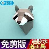 小浣熊INS北歐壁掛動物貍貓擺件家居裝飾品臥室幾何立體紙質模型禮物