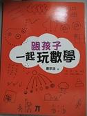 【書寶二手書T7/少年童書_JGP】跟孩子一起玩數學_唐宗浩