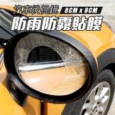 後視鏡防水膜 防雨膜 8*8cm 2片裝 防水貼 後視鏡貼 後照鏡 防霧 防眩光 汽車 車用