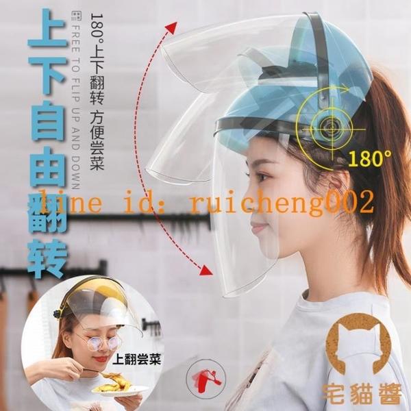 護臉防護面罩帽防油煙炒菜防油濺做飯遮面部罩防濺油【宅貓醬】