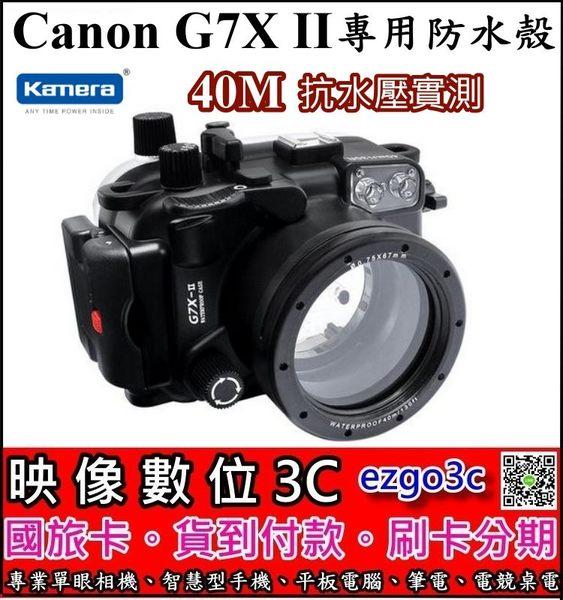 《映像數位》 Kamera 專用防水殼 40M /進水警報 蜂鳴器 【 Canon G7X II 專用】 A