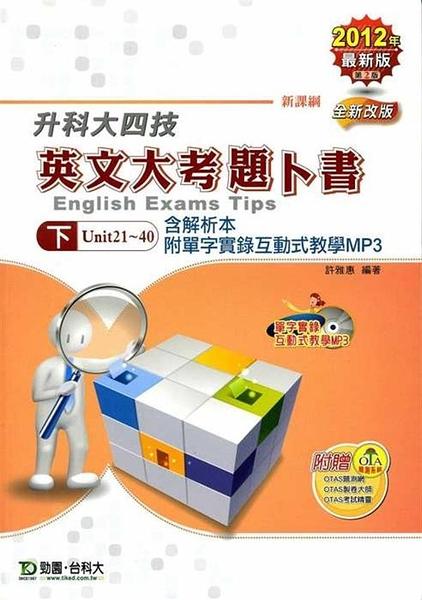 (二手書)英文大考題卜書(TIPS)下冊2012年版升科大四技