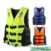 救生衣 專業救生衣大人兒童救生裝備加厚便捷洪水救生衣成人戶外釣魚游泳 麗人印象 免運
