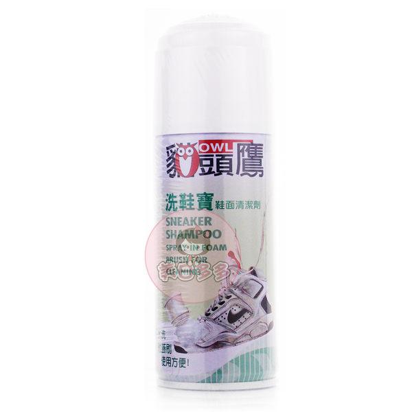貓頭鷹 洗鞋寶鞋面清潔劑150ML【美日多多】