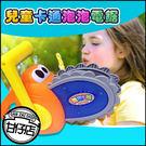 兒童卡通 泡泡 電鋸 泡泡機 泡泡槍 吹泡泡 音樂 聲光 效果 自動 出泡 手持式 便攜 甘仔店3C配件