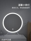 化妝鏡 北歐臺式桌面化妝鏡帶led燈補光壁掛式梳妝臺圓形鏡大號臥室鏡子 米家WJ