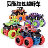 兒童寶寶慣性四驅越野車耐摔2-5歲男孩特技小汽車模型小孩玩具車  JSY時尚屋