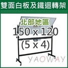 【耀偉】雙面白板及鐵迴轉架150*120...
