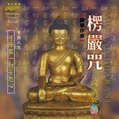 國語版 20 楞嚴咒 CD 免運 (購潮8)