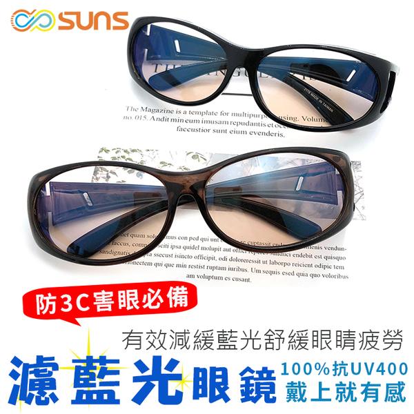 MIT濾藍光眼鏡 防3c害眼必備 100%抗紫外線UV400 戴上就有感 預防白內障