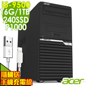 【現貨】Acer電腦 VM4660G I5-9500/16G/1TB+240SSD/P1000/W10P 繪圖電腦
