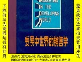 二手書博民逛書店罕見發展中世界的銷售學Y18429 西羅.P.帕多萊基亞 中國對