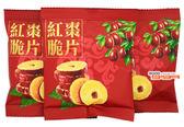 【吉嘉食品】紅棗脆片(單包裝) 600公克,產地中國 [#600]{320920}