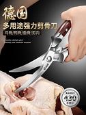 不銹鋼家用廚房剪刀強力剪骨刀多功能廚房多用食物剪刀殺魚神器 韓美e站
