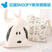 Norns【日貨SNOOPY帆布側背袋】單肩包 可斜背側背 長背帶 日本正版史努比 購物袋 查理布朗