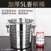 KTV冰桶不銹鋼冰塊桶酒吧香檳啤酒冰桶商用餐廳家用創意酒桶【端午鉅惠】