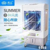 220v空調扇制冷器家用工業冷氣機商用單冷移動水冷小空調冷氣風扇CY2277【優品良鋪】
