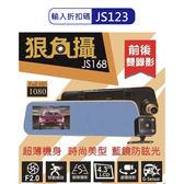 【過年特別組合】狠角攝✦ JS168 雙鏡頭後視鏡行車紀錄器+MIO410 4.3 吋 測速導航機 (贈16G+行動電源)