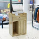 簡約小型收銀台服裝店超市飯店迷你前台放電腦吧台櫃台定制 WD 時尚潮流