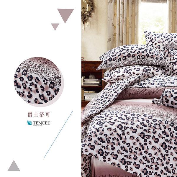 天絲床包兩用被四件式 特大6x7尺 爵士洛可 100%頂級天絲 萊賽爾 附正天絲吊牌 BEST寢飾