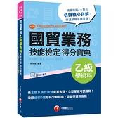 國貿業務乙級技能檢定學術科得分寶典(2版)(國貿業務乙級技術士)