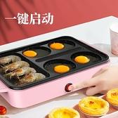 110v煎雞蛋漢堡機不黏平底家用煎鍋早餐烙餅煎餅鍋小四孔煎蛋神器 初色家居館