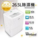 獨下殺 【惠而浦Whirlpool】26.5L除濕機 WDEE60AW(可申請貨物稅減免$1200元 )