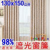 【橘果設計】成品遮光窗簾 寬130x高150公分 木棉花咖 捲簾百葉窗隔間簾羅馬桿三明治布料遮陽
