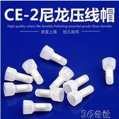電線連接端子 CE2 壓線帽 尼龍阻燃 接線端子電線連接器快速接線頭帽 1000只/包 3C公社
