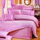 粉彩綻放 60支棉尊爵七件組-6x7呎雙人特大-鋪棉床罩組[諾貝達莫卡利]-R8312-L