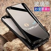 Haifm蘋果6手機殼6s玻璃iphone6splus套硅膠軟全包防摔潮男六    3C優購