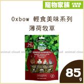 寵物家族-Oxbow 輕食美味系列 薄荷牧草85g