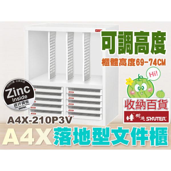樹德 落地型資料櫃 A4X-210P3V (檔案櫃/文件櫃/公文櫃/收納櫃/效率櫃)