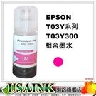 USAINK★EPSON  T03Y300 紅色 寫真型填充墨水/補充墨水 適用型號:  L4150  /L4160 / L6170 / L6190 /001/ T03Y