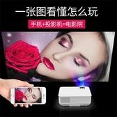 新品光米T1手機投影儀家用高清無線微小型投影機蘋果安卓同屏便攜式LX