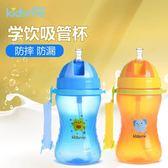 親親我 嬰兒水杯兒童學飲水杯吸管杯寶寶背帶式便攜防漏水壺360ml【時尚家居館】