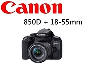 名揚數位 CANON EOS 850D 18-55mm STM 台灣佳能公司貨 (分12/24期0利率)