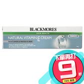 BLACKMORES Vitamin E Cream 維他命E保濕乳霜 面霜  50G 冰冰霜 澳洲【YES 美妝】