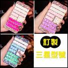 三星 S8 S9 Note8 Note5 A8Star A8 A6+ J4 J6 J7+ J7Pro J2Pro J3 S7 Edge J2Prime 手機皮套 訂做 淑女滿鑽皮套