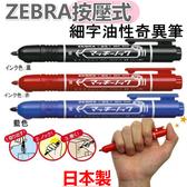【京之物語】日本製斑馬牌按壓式細字油性奇異筆 P-YYSS6(黑/紅/藍) 現貨