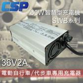 SWB系列36V2A充電器(60W)(電動車用) 鉛酸電池 適用 客製化