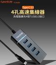 USB HUB 集線器Type-C接口 4孔集線器