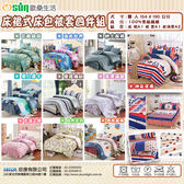 【Osun】床裙式床包被套四件組-標準雙人 多色可選CE219