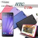 【愛瘋潮】宏達 HTC U19e   冰晶系列隱藏式磁扣側掀皮套 手機殼