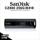 請先詢問庫存 SanDisk Extreme PRO CZ880 256G USB 3.1 隨身碟 保固 公司貨★可刷卡★ 薪創數位