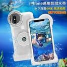 游泳手機防水袋潛水套觸屏iphone蘋果xs水下拍照華為通用殼防水殼 蘿莉小腳丫