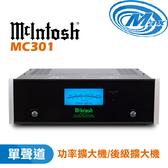 《麥士音響》 McIntosh 功率擴大機 後級擴大機 MC301