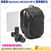 曼富圖 Manfrotto Advanced² Compact MB MA2-BP-C 雙肩攝影包 相機包 正成公司貨